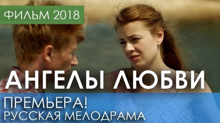 КИНО ПРЕМЬЕРА НОВИНКА 2018 - ** АНГЕЛЫ ЛЮБВИ** Русские мелодрамы 2018 новинки, российские фильмы HD