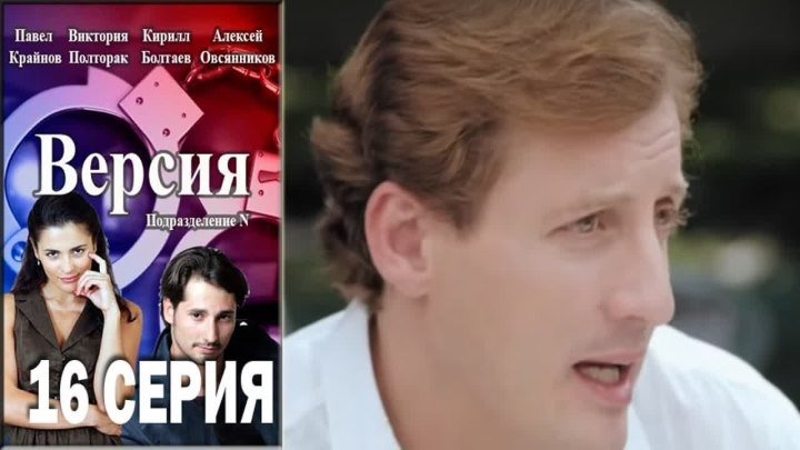 сериал Версия 1 Сезон 16 серия
