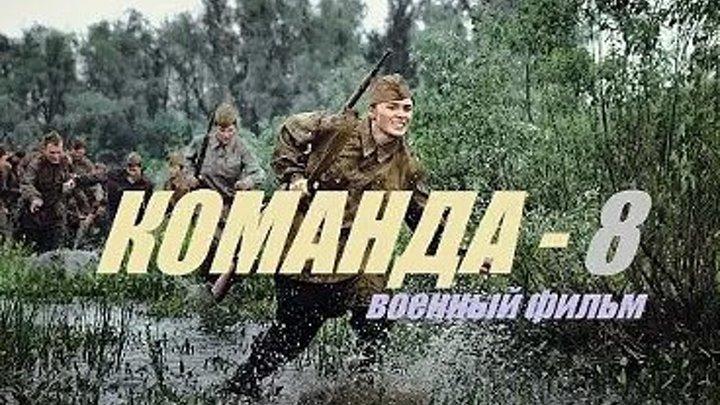 Команда 8 (2012) Все серии ☆ Военные фильмы (фильм про диверсионный отряд в тылу врага)