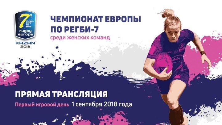 Трансляция первого игрового дня (1 сентября) чемпионата Европы по регби-7