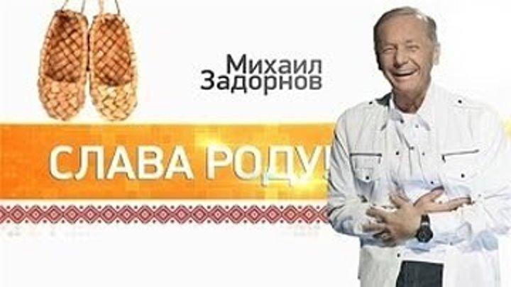 """""""Михаил Задорнов"""" (Слава Роду)"""