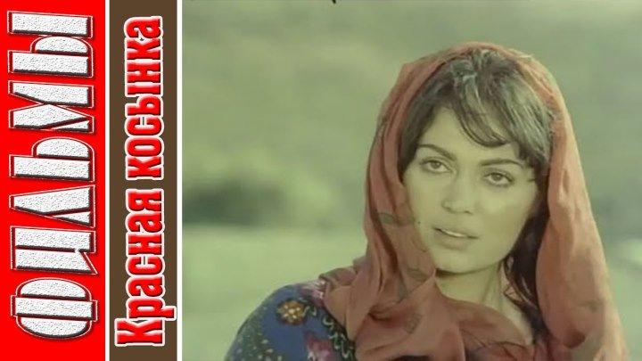 Красная косынка (Драма, Мелодрама. Турция, 1978)