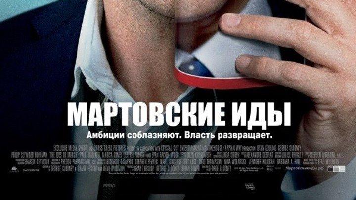 Мартовские иды - (Триллер,Драма) 2011 г США