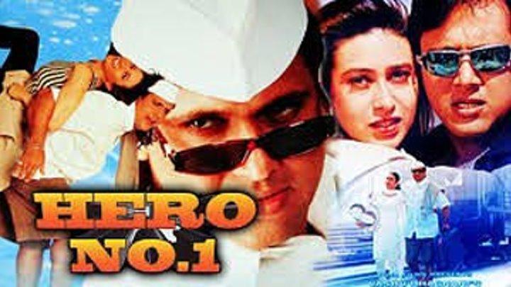 Герой №1 (1997) Страна: Индия