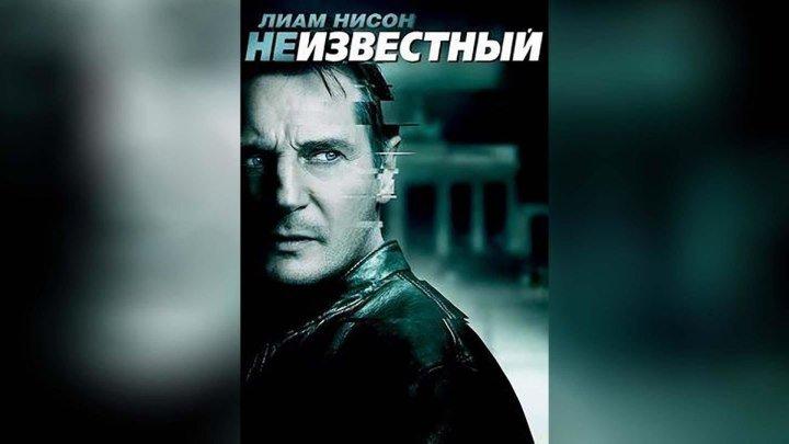 Неизвестный*(2011)*боевик, триллер, детектив