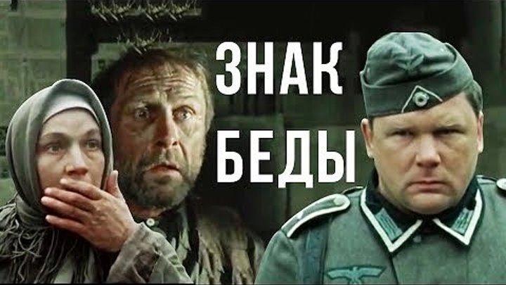 ЗНАК БЕДЫ Военная драма Золото БЕЛАРУСЬФИЛЬМ