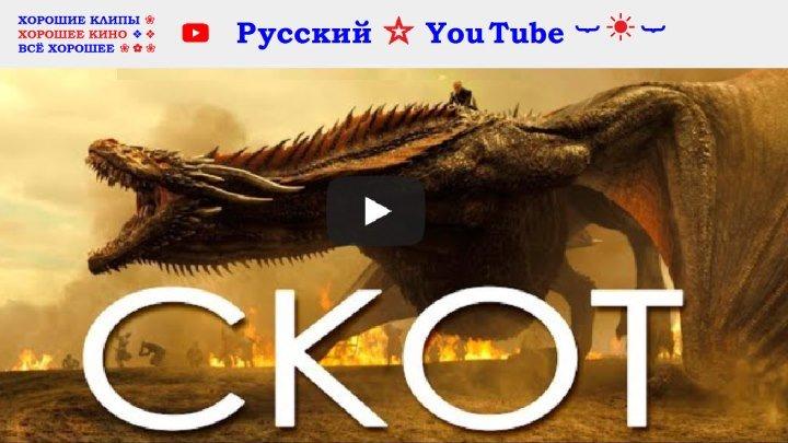 СКОТ 👍 Боевик 2018 голодный на женщин 👉 👀 👈 HD ⋆ Русский ☆ YouTube ︸☀︸