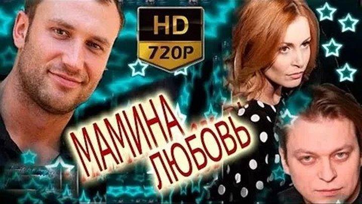Мамина любовь 2013. HD Русские мелодрамы _ Константин Соловьёв