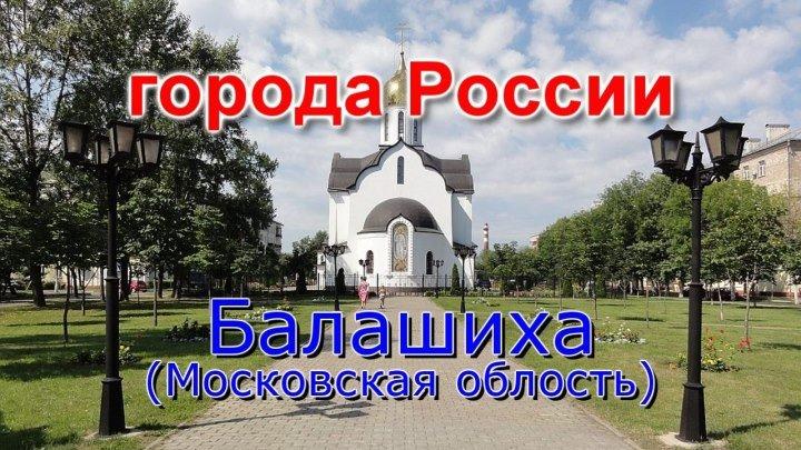города России: Балашиха (Московская область)