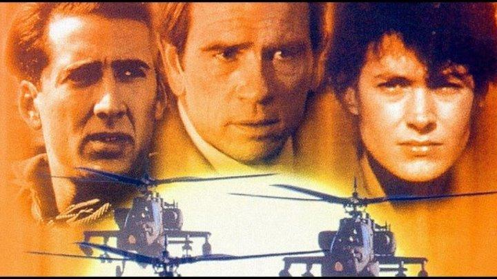 Огненные птицы (1990)