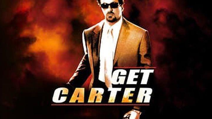 Убрать Картера (2000).HD(триллер, боевик)