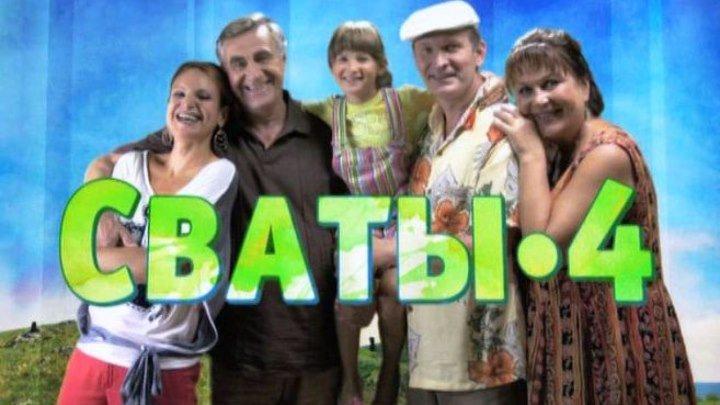 « СВАТЫ » ( 4 сезон. 10 серия ).
