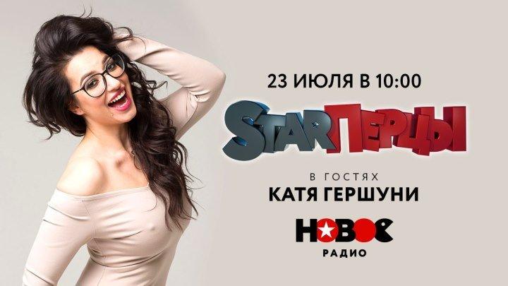 Катя Гершуни в гостях у STARПерцев