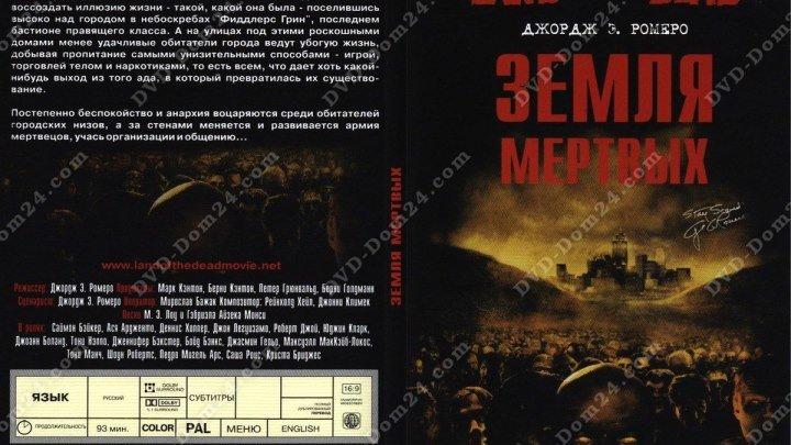 фильм Земля мертвых (2005) ужасы, фантастика,