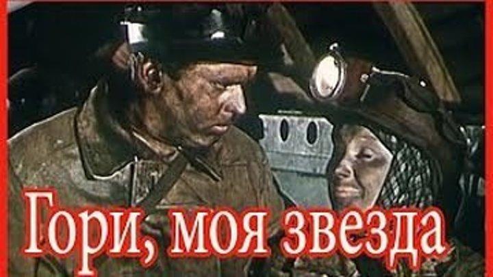 """х/ф """"Гори, моя звезда"""" (1957)"""