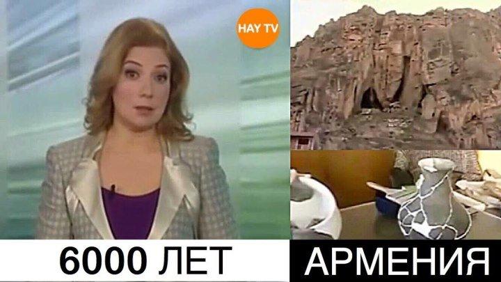 Сенсационное открытие в Армении