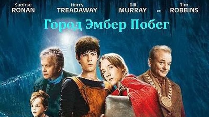 Город Эмбер Побег (2008) (BDRip-720p) DUB фантастика, фэнтези, приключения, семейный Гарри Тредэвэй, Сирша Ронан, Дэвид Райалл, Мэри Кэй Плэйс, Тим Роббинс, Билл Мюррей, Макензи Крук, Тоби Джонс
