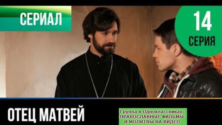 ОТЕЦ МАТВЕЙ _ Сериал, затрагивающий Душу _ 14 серия _ HD