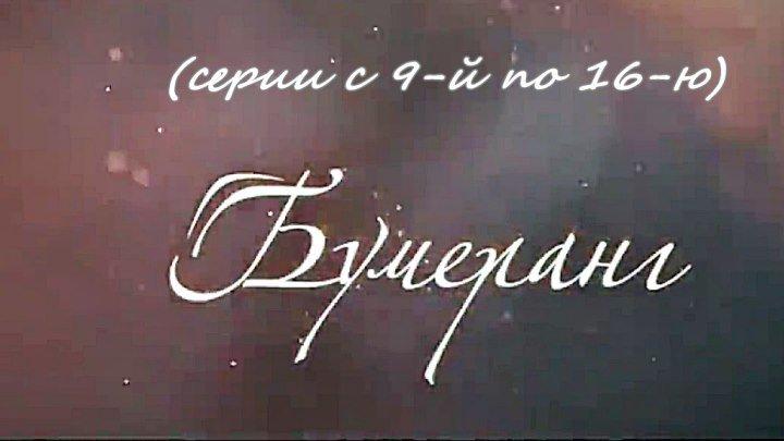 Русский сериал «Бумеранг» 1-й сезон (серии с 9-й по 16-ю)