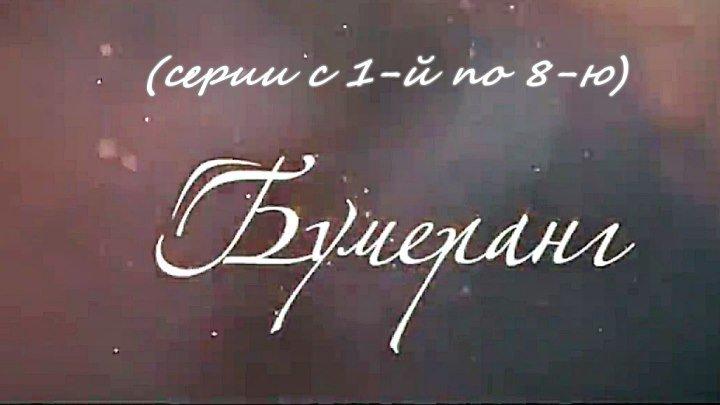 Русский сериал «Бумеранг» 1-й сезон (серии с 1-й по 8-ю)