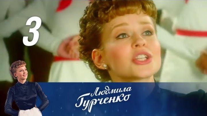 Людмила Гурченко 3 серия из 16 (2015)