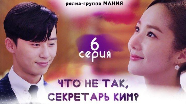 [Mania] 6 из 16 [720] Что не так, секретарь Ким? / What's Wrong With Secretary Kim