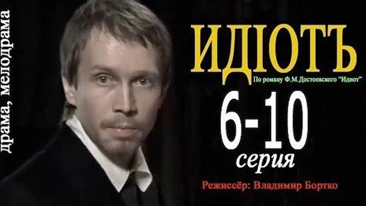 Идиот 6,7,8,9,10 серия Драма, Мелодрама, Экранизация