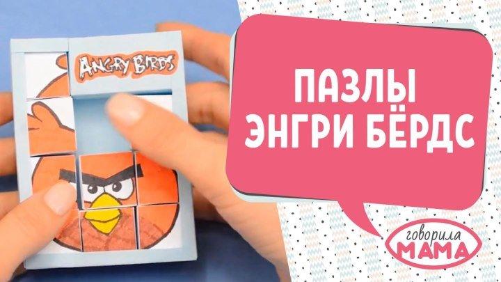 """Развивающая игра """"Энгри Бёрдс"""""""