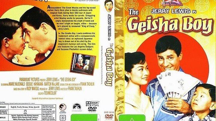Мальчик гейша.1958. комедия