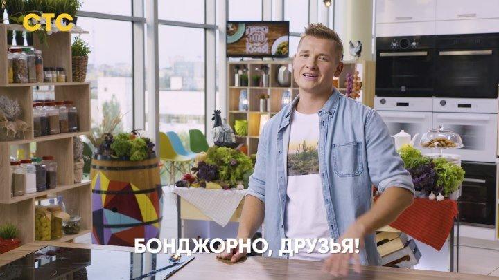 Новый сезон шоу «ПроСТО кухня» завтра в 10:00 на СТС