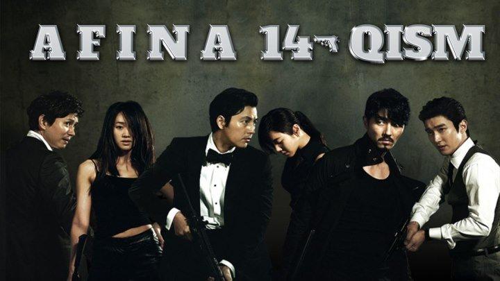 "AFINA ""URUSH MABUDI"" 14 -qism (Korea seriali,uzbek tilida) \ АФИНА"