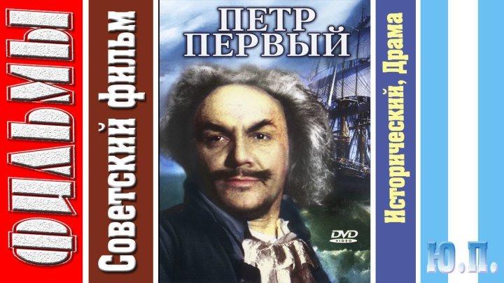 Пётр Первый. (Исторический, Драма. 1937-1938)