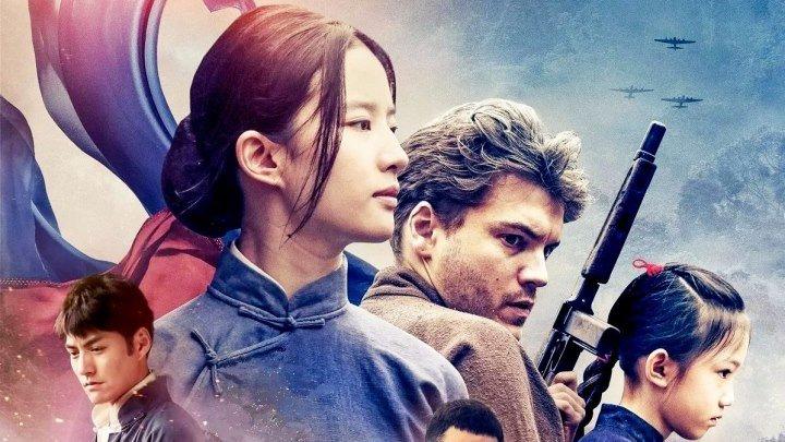 КИТАЙСКАЯ ВДОВА (2017) Feng huo fang fei
