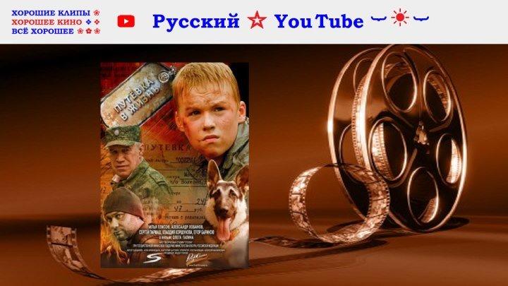 ☀ Путевка в жизнь ⋆ Приключения ⋆ Русский ☆ YouTube ︸☀︸