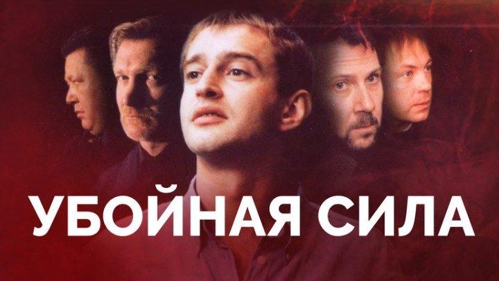 """""""Убойная Сила - 1"""" (1 - 3 Серии)"""