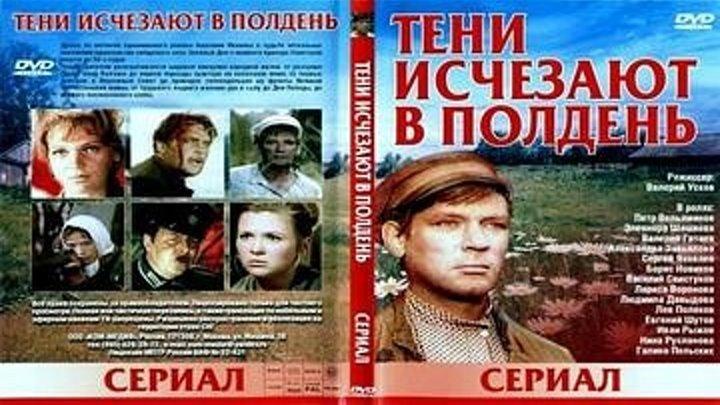 Тени исчезают в полдень (1971) 4 серия