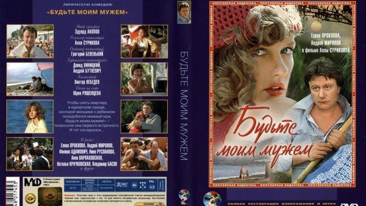 Будьте моим мужем. 1981 (HD 1080p) 12+