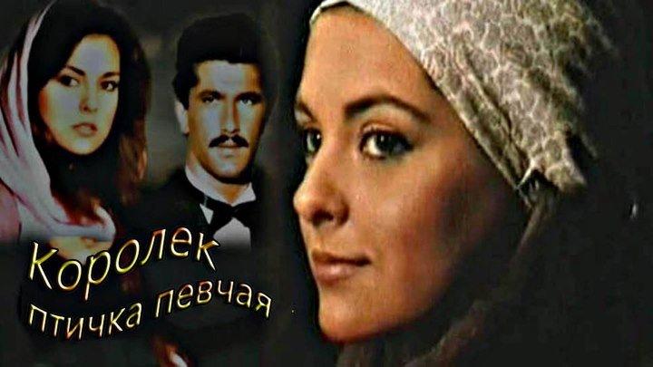 Турецкий сериал Королек птичка певчая 7 серия (1986)
