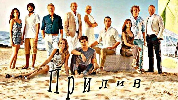 Турецкий сериал Прилив 14 серия