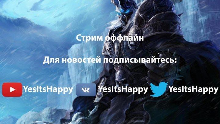Warcraft III: The Frozen Throne. Варкрафт и челленджи!
