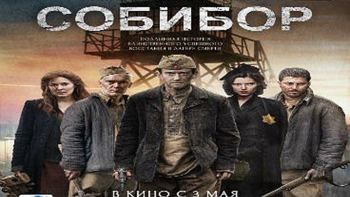 Собибор(смотри в группе)военный, драма