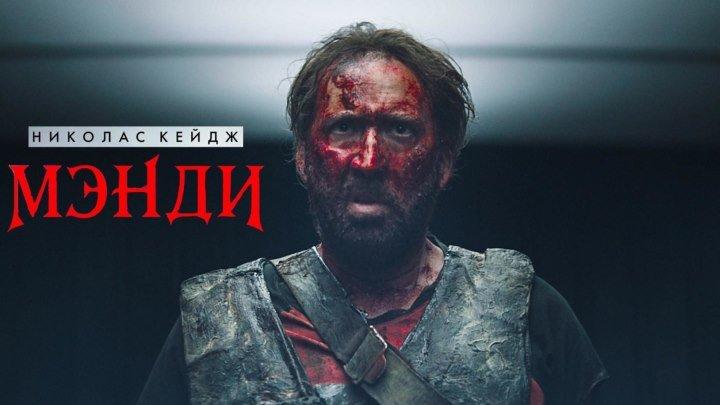 Мэнди — Русский трейлер (2018)