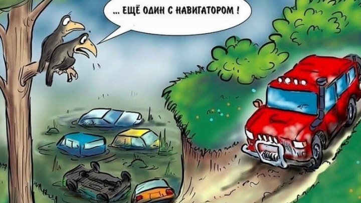 Лучше всякого навигатора)
