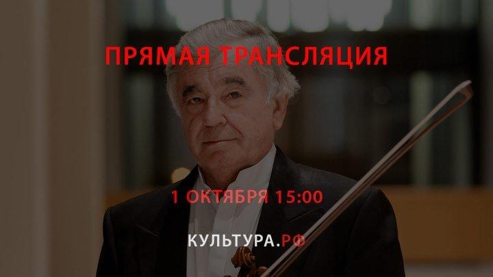 Первый международный конкурс скрипачей Виктора Третьякова. Финал