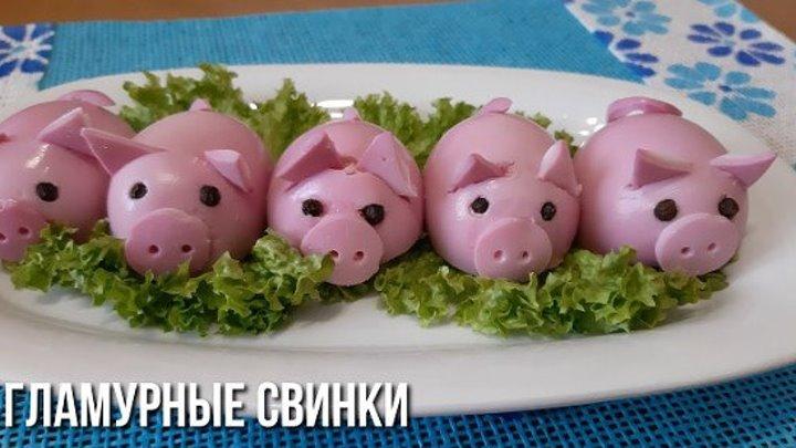 Гламурные свинки - классная закуска на Новый год 2019!