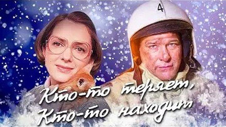 Кто-то теряет, кто-то находит (2014) Русская мелодрама - Ярослав Бойко, Мария Порошина,