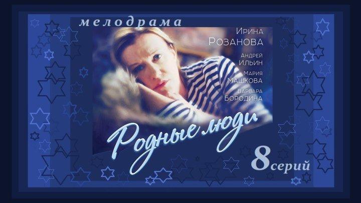 РОДНЫЕ ЛЮДИ сериал - 3 серия (2016) мелодрама (реж.Алексей Царев)