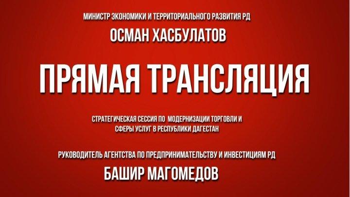 Торговля, сфера услуг в Дагестане