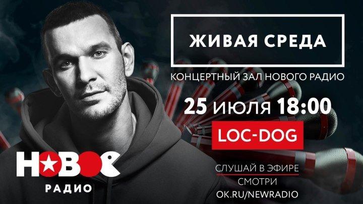 """Новое Радио. """"Живая Среда"""": Loc-Dog"""