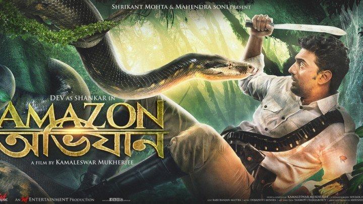 Амазонские приключения- (2017) HD 720p Индийское кино _ боевик, триллер, приключения на выживание.